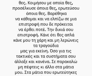 greek quotes, Ελληνικά, and βλεμματα image