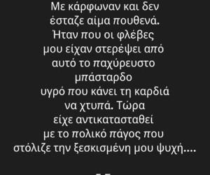 ψυχή, ποίηση, and ελληνικα στιχακια αγαπης image