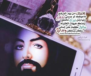 👑, اهل البيت, and شيعة علي image