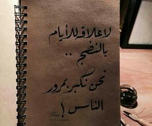 الناس, النضج, and غريبة الناس image