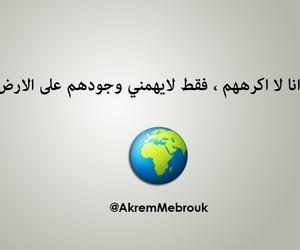 arabic quotes, اﻷرض, and dz algerie image