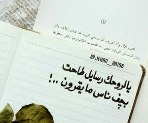 حُبْ, كلمات, and ﺭﻣﺰﻳﺎﺕ image