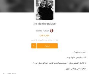kpop queens, jood_bbh, and روايات تستحق القراءه image