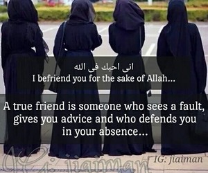 allah, friend, and islamic image