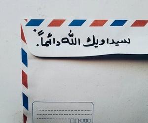 الله and arabic image