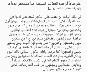 الدين, سخرية, and النساء image