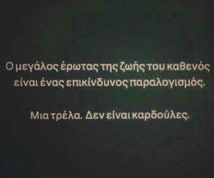 greek, love, and quote image