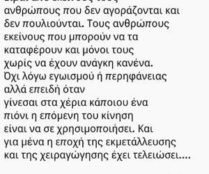 greek quotes, onlygreek, and ελληνικα στιχακια αγαπης image