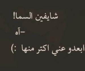 طز, هبل, and هه سماء sky image