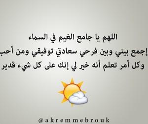 صباح الخير, arabic quotes, and جمعة مباركة image