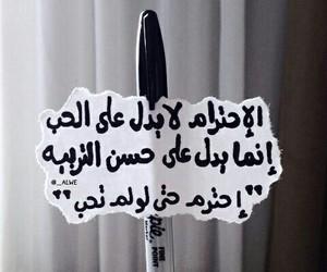 arabic, حُبْ, and عشقّ image