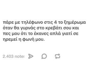 greek, quotes, and stixakia image