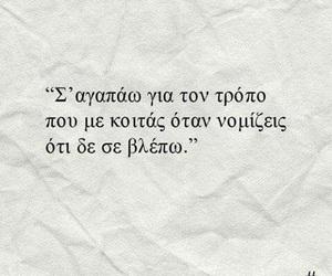 greek, ερωτας, and ellhnika image
