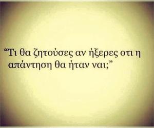 greek quotes image
