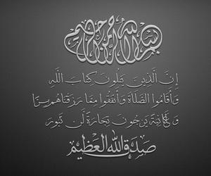 استغفر الله, ﺭﻣﺰﻳﺎﺕ, and جمعه image