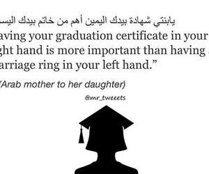 شهادة and graduation image
