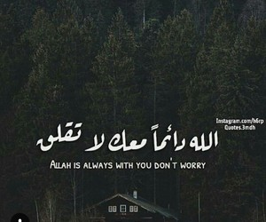 قلق, إسﻻميات, and إسْلام image