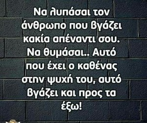 greek, greeks, and greek quotes image