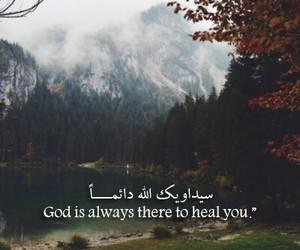 allah, god, and heal image
