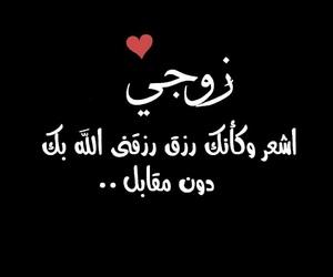 جميلهٌ, زوجي, and الله image