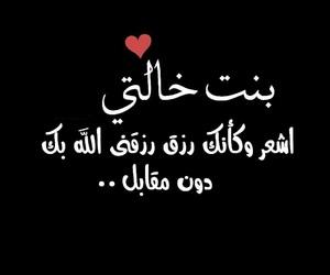 جميلهٌ, عيوني, and عمري  image