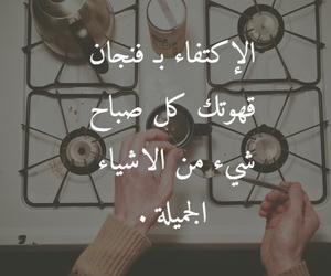 كلمات, قهوة, and arabic image