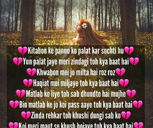 urdu, dard, and shayari image