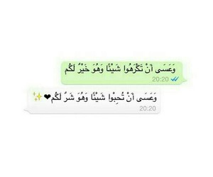 حُبْ, ﻋﺮﺑﻲ, and إسْلام image