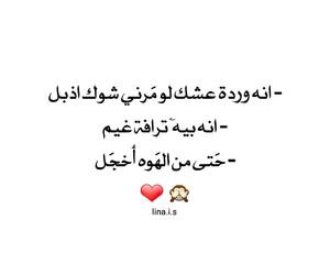خجل, حُبْ, and بالعراقي image