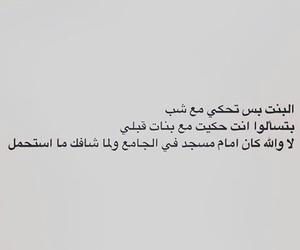 هبل تخلف, البنت البنات الشب شباب, and حب حبيب حبيبه بحبك نكته image