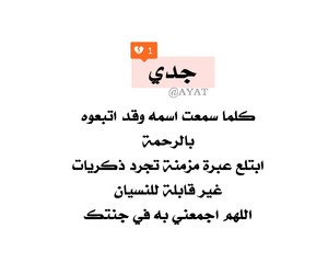 جدي امي ابي and العراق عربي بنات image