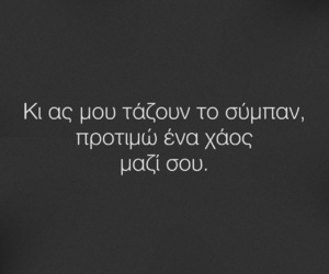 quotes, you, and greek quotes image