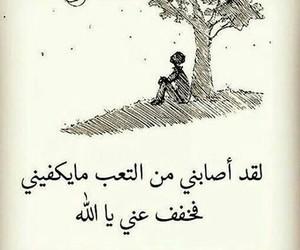 مشاكل, حزن،, and عزلة، image