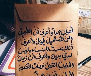 شعر, ﺍﻗﺘﺒﺎﺳﺎﺕ, and حُبْ image