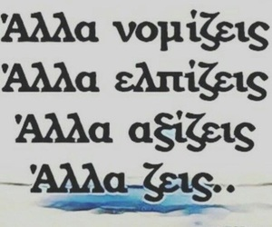 greek, love quotes, and greek love quotes image