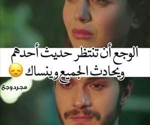 حب،, ألم،, and نسيان، image