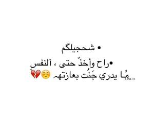 حُبْ, شعر شعبي, and ال۾ image