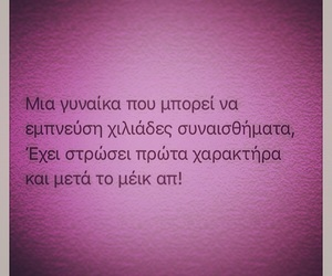 quotes, woman, and στιχακια image