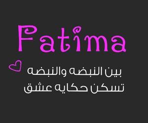 فاطمه, تصاميمً, and اسماء image