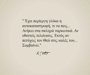 book, books, and greek quotes image