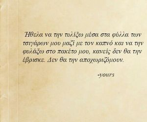 book, greek quotes, and Harry Styles image
