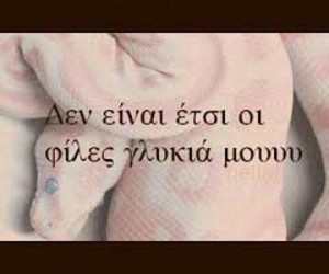 fake friends and greek quotes image