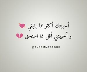 arabic quotes, أُحِبُكْ, and الله يارب image
