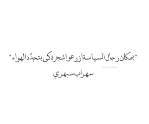 quotes, كلمات‬, and كﻻم image