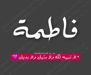 فاطمه, رمزيات بنات, and حسب الطلب image