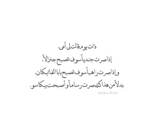 quotes, فن, and فنانين image