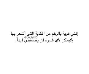 words, my design, and المرأه image