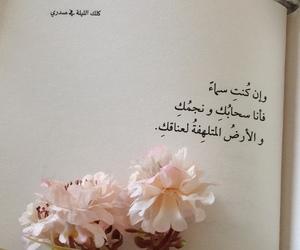 كلمات, book, and إقتباسات image