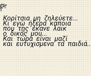 jealous, like, and greek quotes image