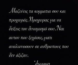 dreamer, greek, and dreamer quotes image